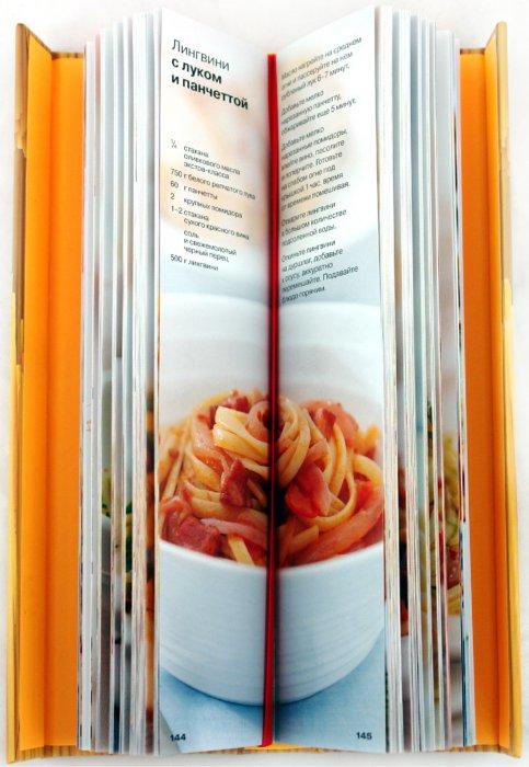 Иллюстрация 1 из 6 для Спагетти. Более 130 рецептов - Карла Барди | Лабиринт - книги. Источник: Лабиринт