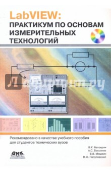 LabVIEW. Практикум по основам измерительных технологий (+DVD)