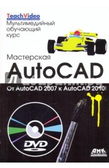 Мастерская AutoCAD. От AutoCAD 2007 к AutoCAD 2010 (+DVD) david byrnes autocad 2007 for dummies