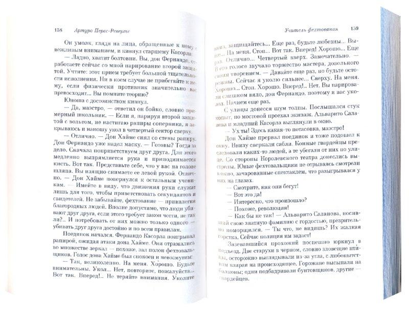 Иллюстрация 1 из 25 для Учитель фехтования - Артуро Перес-Реверте | Лабиринт - книги. Источник: Лабиринт
