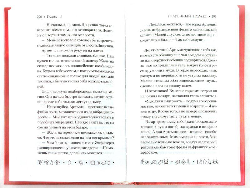 Иллюстрация 1 из 18 для Артемис Фаул. Парадокс времени - Йон Колфер | Лабиринт - книги. Источник: Лабиринт