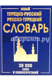 Новый турецко-русский и русско-турецкий словарь 30 000 слов и словосочетаний