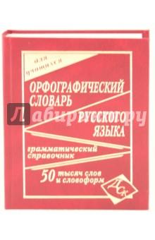 Орфографический словарь русского языка для учащихся. 50 000 слов от Лабиринт