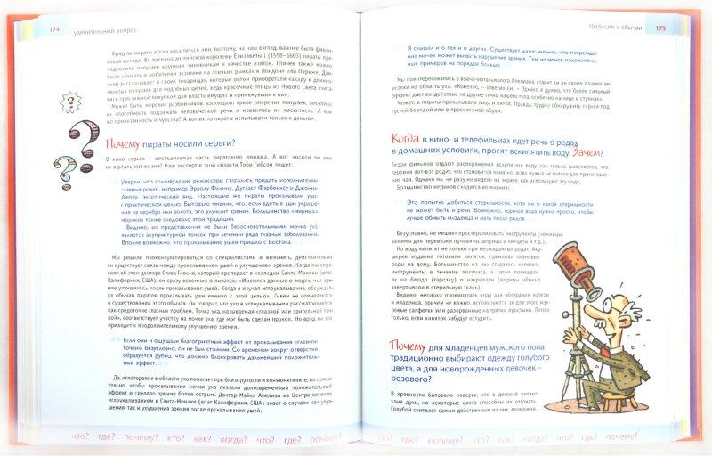 Иллюстрация 1 из 16 для Удивительный вопрос - Дэвид Фельдман | Лабиринт - книги. Источник: Лабиринт