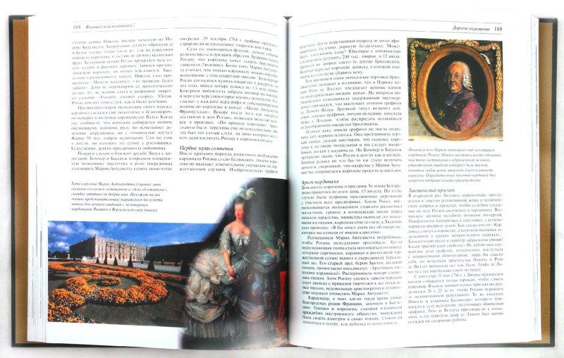 Иллюстрация 1 из 37 для Великие тайны прошлого | Лабиринт - книги. Источник: Лабиринт