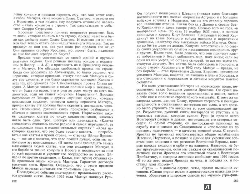 Иллюстрация 1 из 26 для Ярослав Мудрый - Алексей Карпов | Лабиринт - книги. Источник: Лабиринт