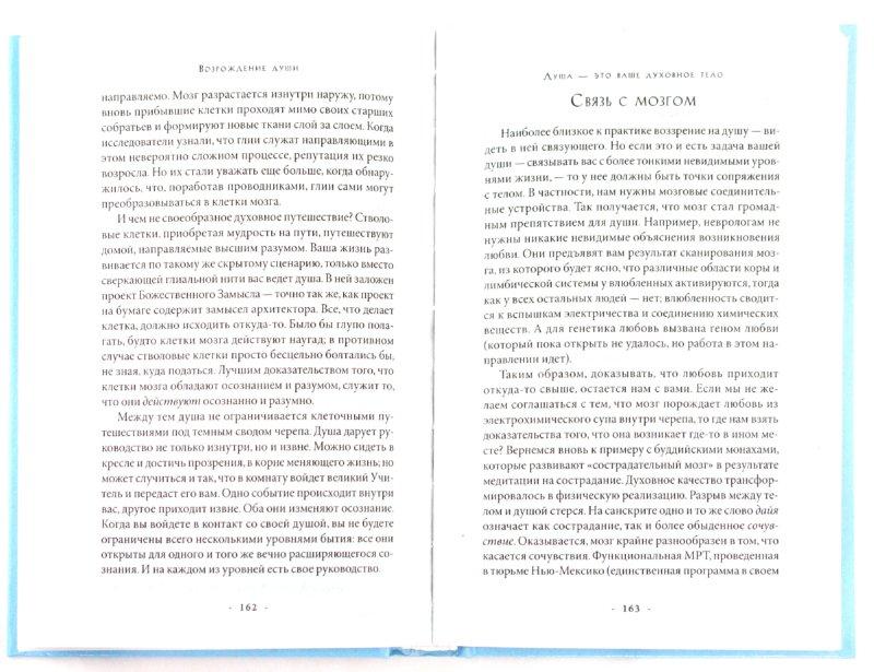 Иллюстрация 1 из 8 для Обновленное тело, возрожденная душа: Как создать нового Себя - Дипак Чопра   Лабиринт - книги. Источник: Лабиринт