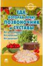 цена на Стрельникова Наталья Еда, которая лечит позвоночник и суставы