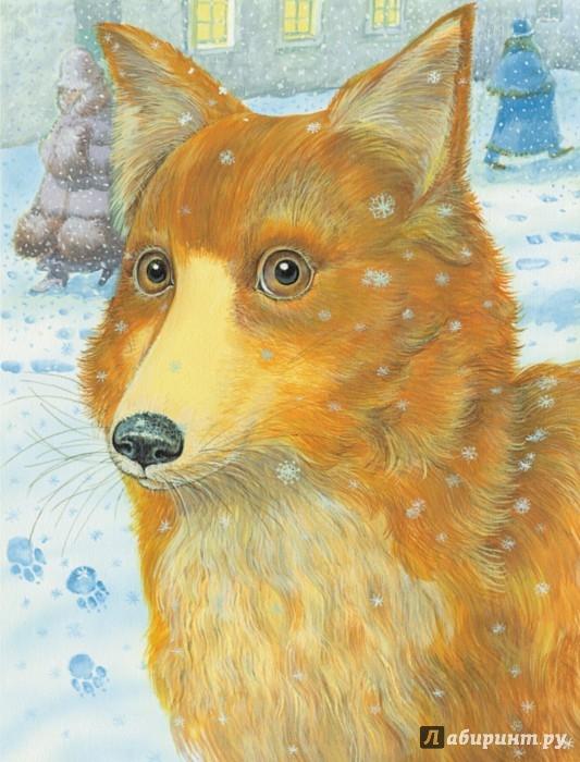 Иллюстрация 1 из 47 для Каштанка - Антон Чехов | Лабиринт - книги. Источник: Лабиринт