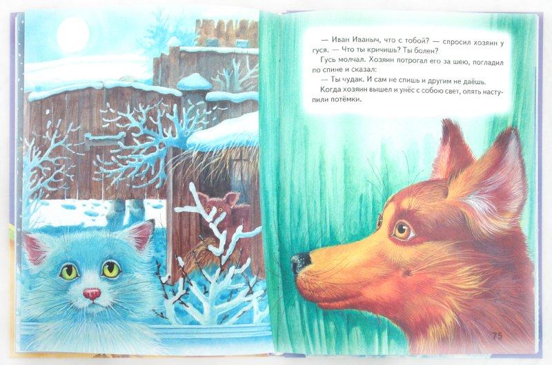 Иллюстрация 1 из 16 для Каштанка - Антон Чехов | Лабиринт - книги. Источник: Лабиринт