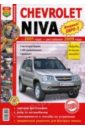 Автомобили Chevrolet Niva (с 2001 г., рестайлинг с 2009 г.). Эксплуатация, обслуживание, ремонт pratchett terry wings
