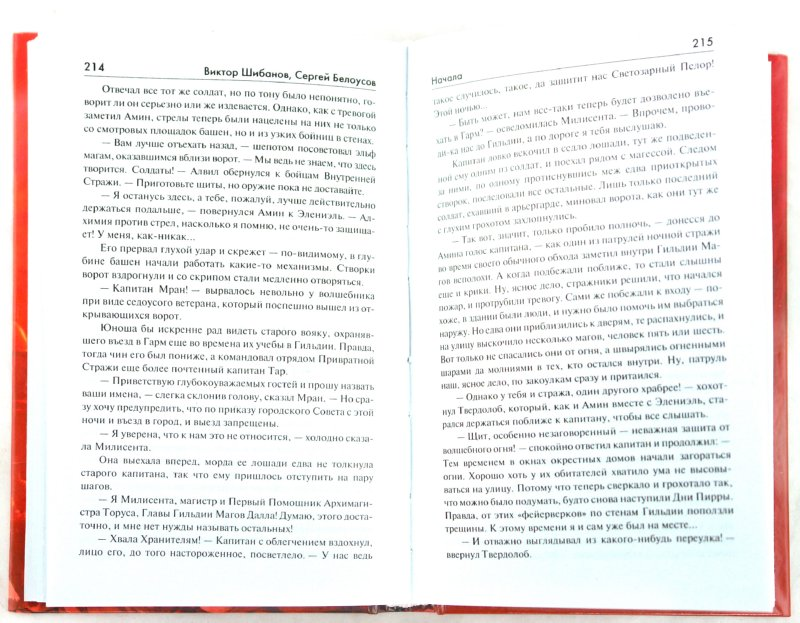 Иллюстрация 1 из 8 для Начала - Шибанов, Белоусов | Лабиринт - книги. Источник: Лабиринт