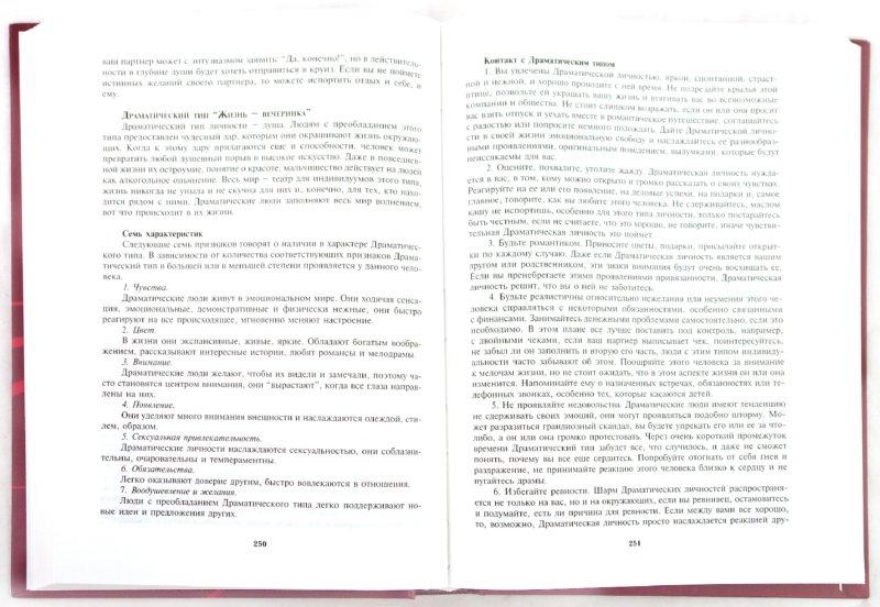 Иллюстрация 1 из 12 для Энциклопедия психодиагностики. Психодиагностика семьи. Книга 3 | Лабиринт - книги. Источник: Лабиринт