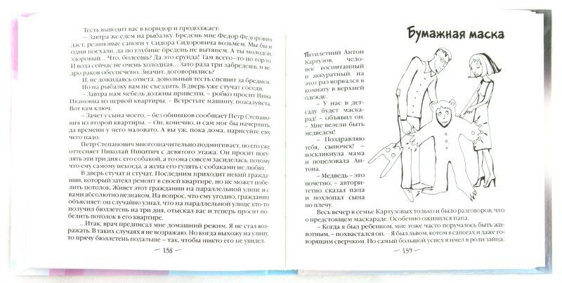 Иллюстрация 1 из 6 для Робот с фиалками - Князев, Шикунов | Лабиринт - книги. Источник: Лабиринт