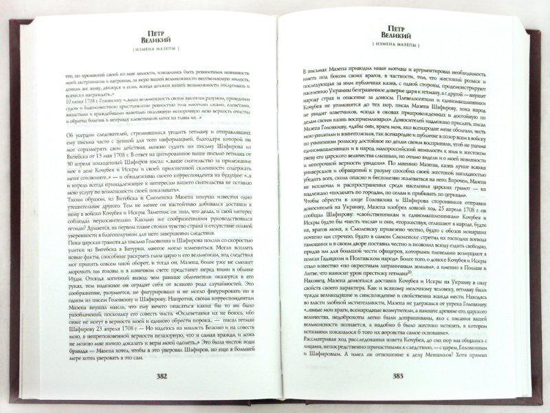 Иллюстрация 1 из 4 для Петр Великий - Николай Павленко | Лабиринт - книги. Источник: Лабиринт