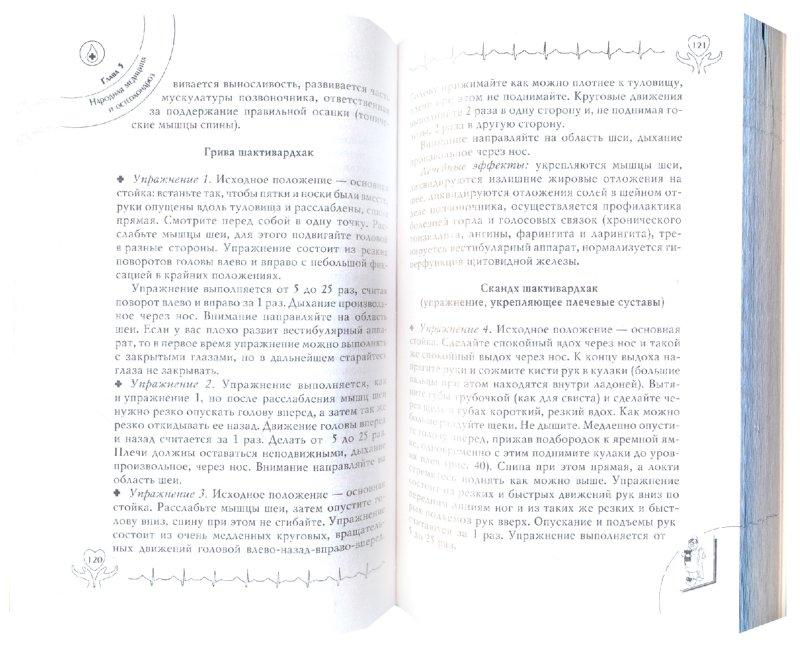 Иллюстрация 1 из 9 для Здоровый позвоночник - Ирина Калюжнова | Лабиринт - книги. Источник: Лабиринт