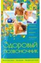 Здоровый позвоночник, Калюжнова Ирина Александровна