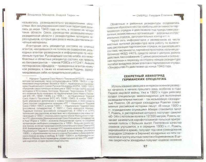 Иллюстрация 1 из 10 для СМЕРШ. Гвардия Сталина - Макаров, Тюрин   Лабиринт - книги. Источник: Лабиринт