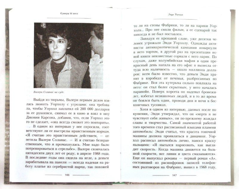 Иллюстрация 1 из 15 для Кумиры XX века - Виталий Вульф   Лабиринт - книги. Источник: Лабиринт