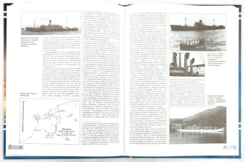 Иллюстрация 1 из 47 для Рейдеры Гитлера. Вспомогательные крейсера Кригсмарине - Виктор Галыня | Лабиринт - книги. Источник: Лабиринт