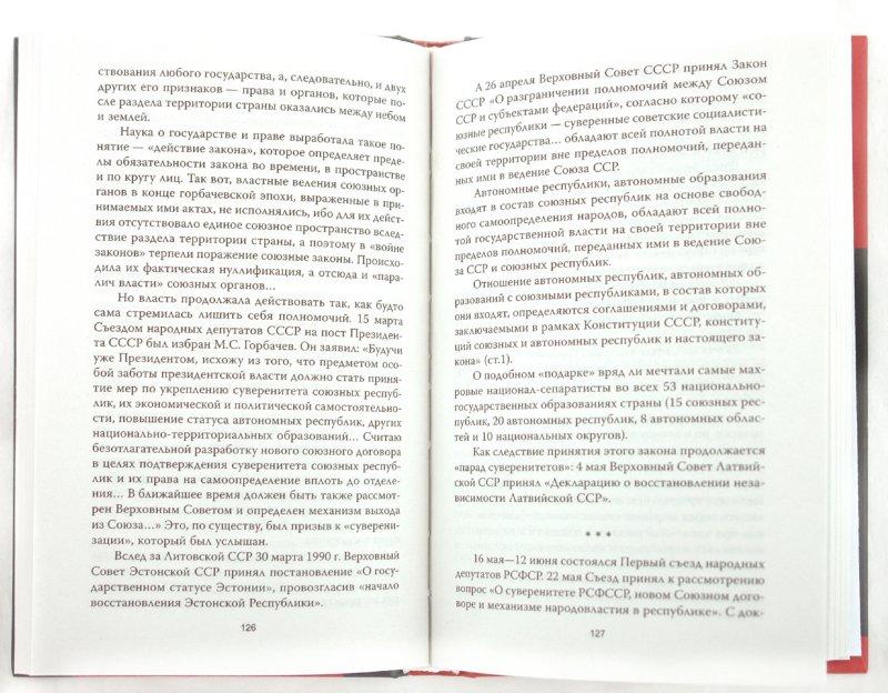 Иллюстрация 1 из 7 для Ликвидация СССР и сионизм - Василий Дрожжин | Лабиринт - книги. Источник: Лабиринт