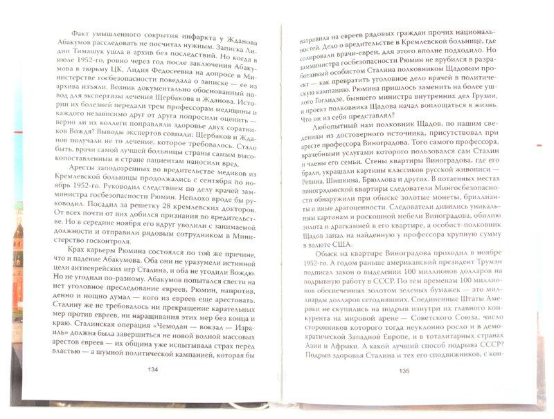 Иллюстрация 1 из 9 для Кремлевский заговор от Хрущева до Путина - Николай Анисин | Лабиринт - книги. Источник: Лабиринт