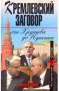 Кремлевский заговор от Хрущева до Путина, Анисин Николай Михайлович