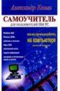 Кенин Александр Михайлович Самоучитель для пользователей IBM PC