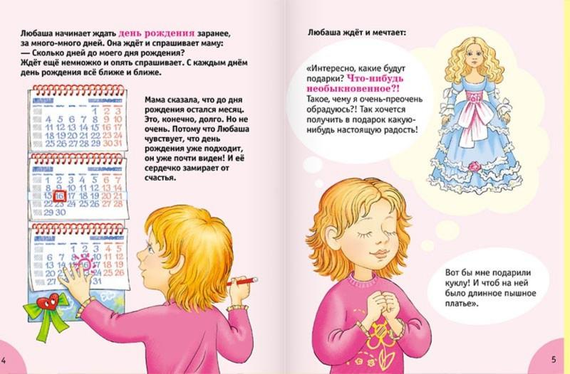 Иллюстрация 1 из 10 для День рождения принцессы - Анжела Берлова | Лабиринт - книги. Источник: Лабиринт