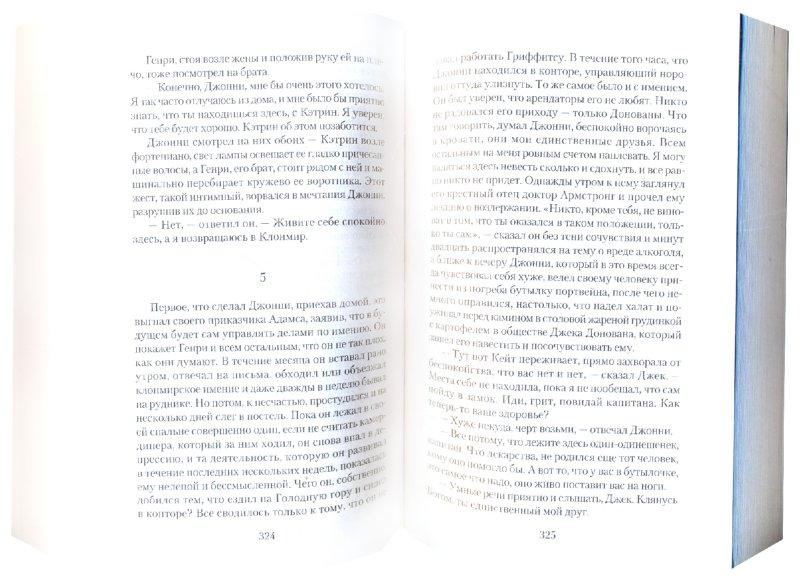 Иллюстрация 1 из 10 для Голодная гора - Дафна Дюморье | Лабиринт - книги. Источник: Лабиринт
