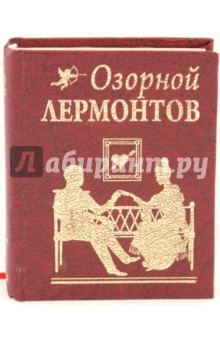 Озорной Лермонтов: стихотворения, поэмы, эпиграммы