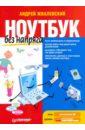 Ноутбук без напряга, Жвалевский Андрей Валентинович