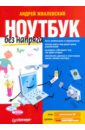Жвалевский Андрей Валентинович Ноутбук без напряга интернет без напряга 2 е изд
