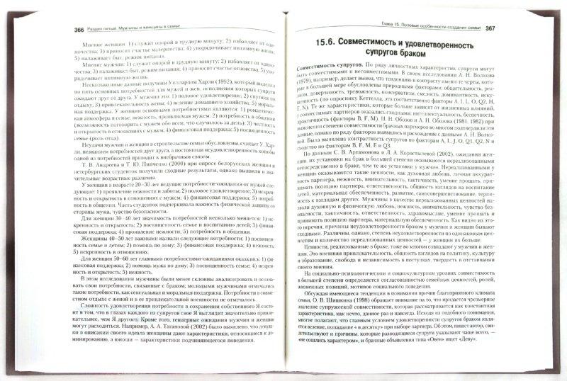 Иллюстрация 1 из 14 для Пол и гендер - Евгений Ильин | Лабиринт - книги. Источник: Лабиринт