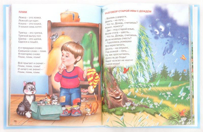 Иллюстрация 1 из 38 для Лучшие стихи малышам - Ирина Токмакова | Лабиринт - книги. Источник: Лабиринт