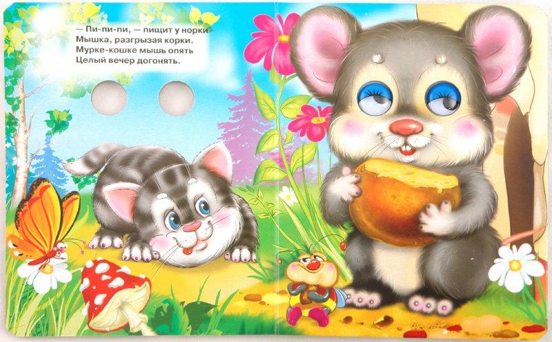 Иллюстрация 1 из 12 для Киска Мурка - Инна Ищук | Лабиринт - книги. Источник: Лабиринт