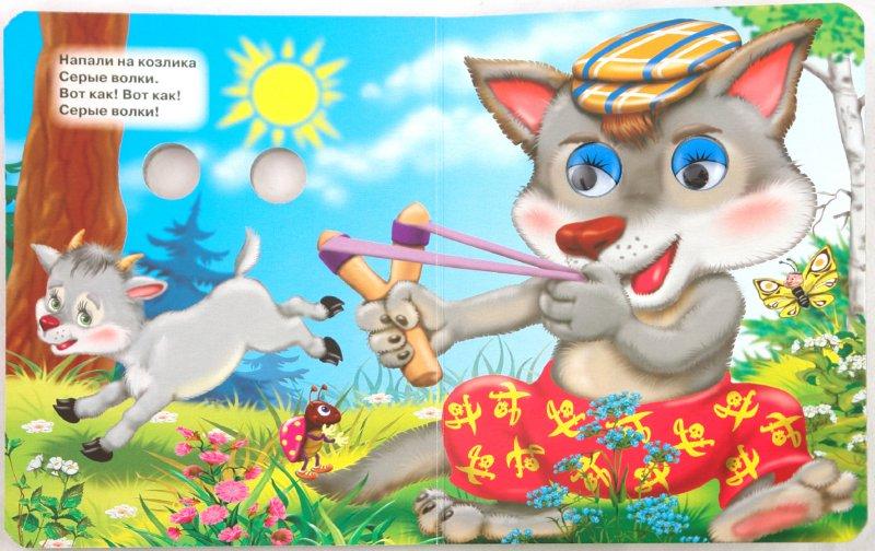 Иллюстрация 1 из 7 для Серенький козлик | Лабиринт - книги. Источник: Лабиринт