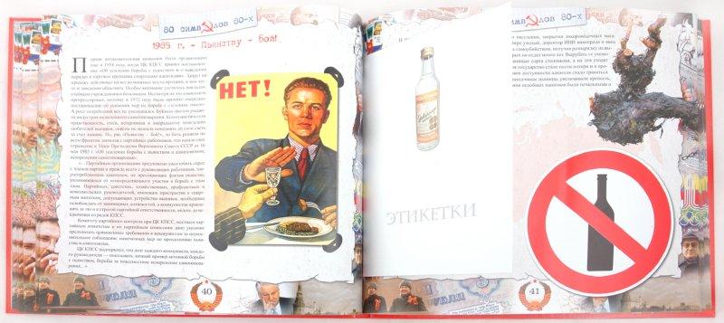 Иллюстрация 1 из 3 для СССР: 80 символов 80-х: концептуальное подарочное издание - Ратокова, Дыбала   Лабиринт - книги. Источник: Лабиринт