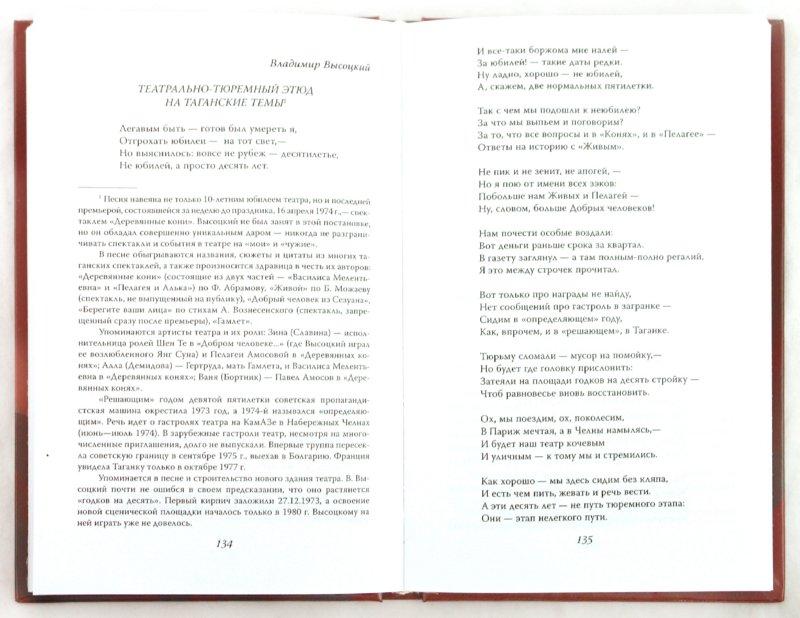 Иллюстрация 1 из 5 для Секрет Высоцкого - Валерий Золотухин | Лабиринт - книги. Источник: Лабиринт