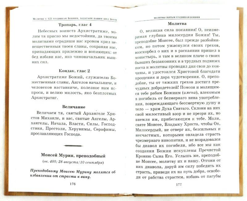 Иллюстрация 1 из 8 для Молитвы к 125 угодникам Божиим, ходатаям нашим пред Богом | Лабиринт - книги. Источник: Лабиринт