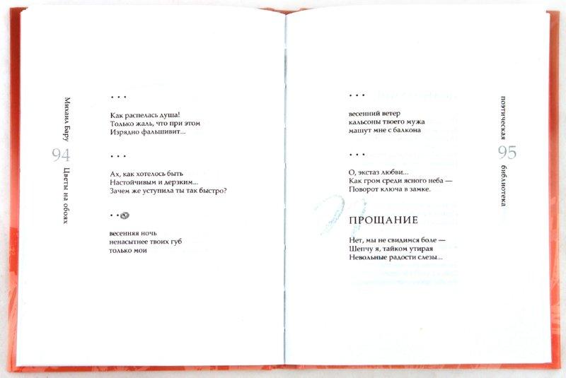 Иллюстрация 1 из 6 для Цветы на обоях - Михаил Бару | Лабиринт - книги. Источник: Лабиринт