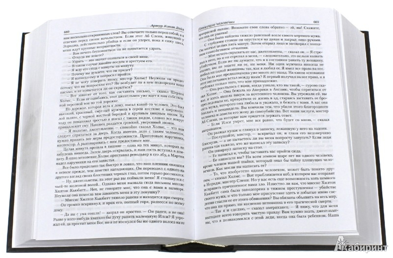 Иллюстрация 1 из 11 для Все приключения Шерлока Холмса в одном томе - Артур Дойл   Лабиринт - книги. Источник: Лабиринт