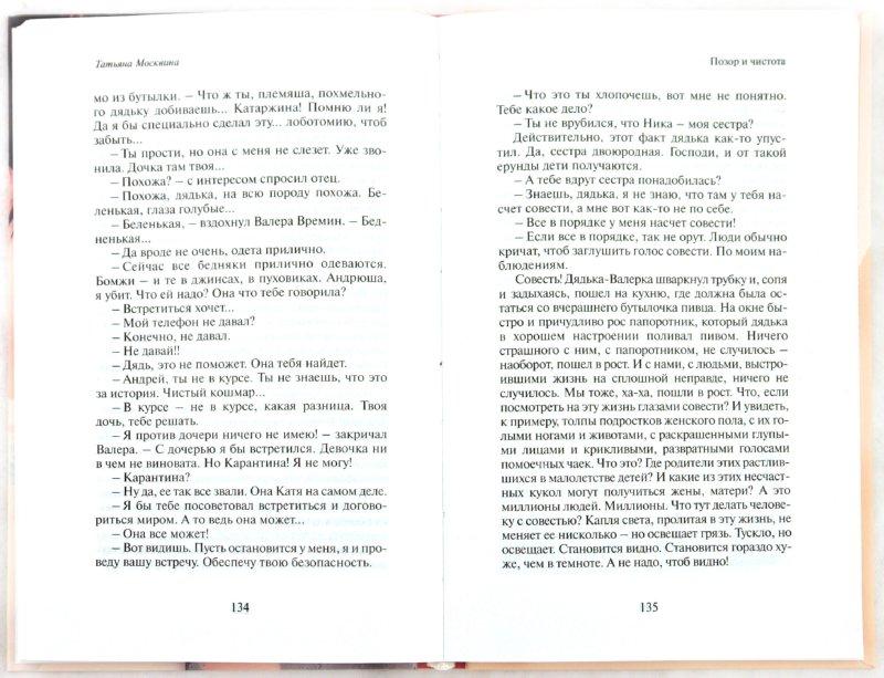 Иллюстрация 1 из 5 для Позор и чистота - Татьяна Москвина | Лабиринт - книги. Источник: Лабиринт