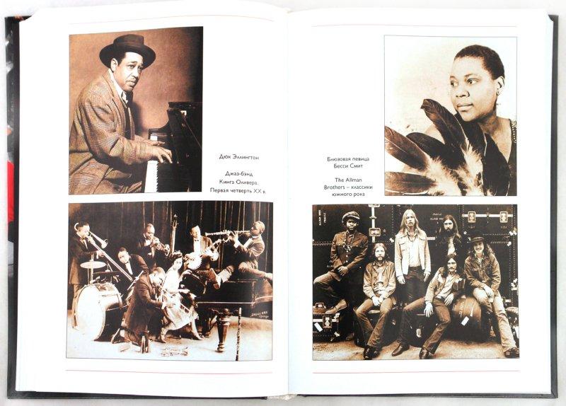 Иллюстрация 1 из 21 для Популярная музыка ХХ века - Игорь Цалер | Лабиринт - книги. Источник: Лабиринт