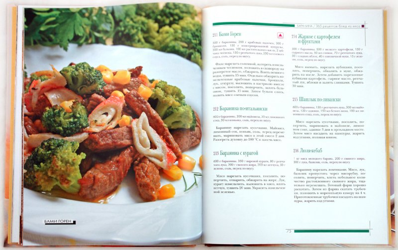 Иллюстрация 1 из 3 для 365 рецептов блюд из мяса | Лабиринт - книги. Источник: Лабиринт