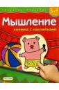 Четвертаков Кирилл Мышление 3-4г (книжка с накл.)