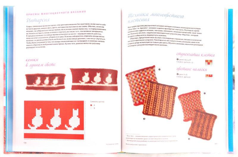 Иллюстрация 1 из 51 для Объемное вязание: Создаем дизайнерские вещи - Ники Эпстайн | Лабиринт - книги. Источник: Лабиринт