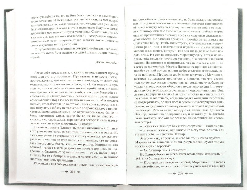 Иллюстрация 1 из 33 для Чувство и чувствительность; Сэндитон - Джейн Остен | Лабиринт - книги. Источник: Лабиринт