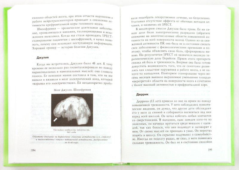 Иллюстрация 1 из 20 для Измените свой мозг - изменится и жизнь! - Дэниэл Амен | Лабиринт - книги. Источник: Лабиринт