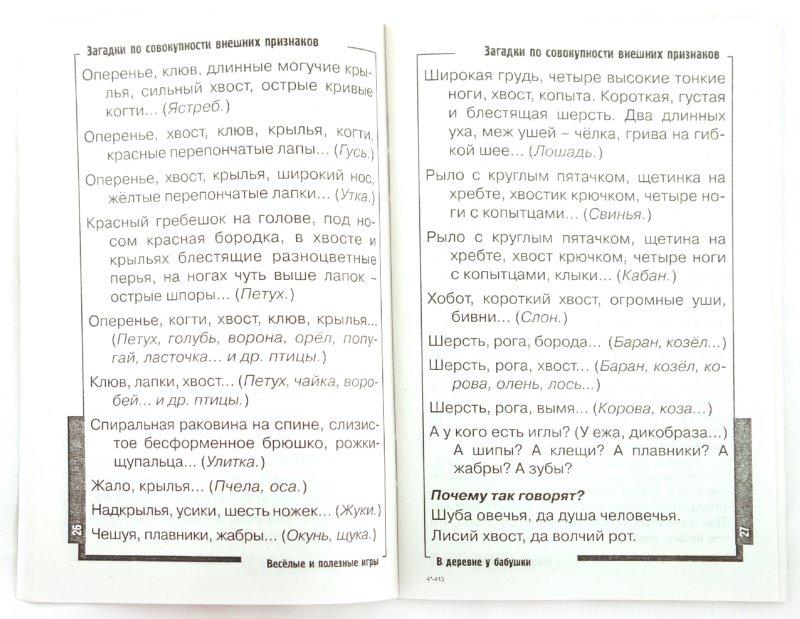 Иллюстрация 1 из 24 для Веселые и полезные игры для малышей. Книга №1 - Татьяна Воронина | Лабиринт - книги. Источник: Лабиринт
